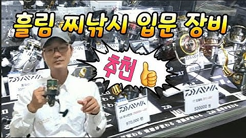 [통영로기] 112회 흘림찌낚시 입문장비 추천, 설명...