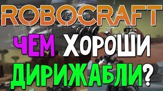 Robocraft - Чем хороши дирижабли?