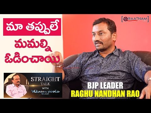 BJP LEADER RAGHUNANDAN RAO - EXCLUSIVE INTERVIEW  || Raatnam Media