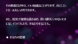 乃木坂46 山﨑怜奈の恋愛を占いました!れなちの彼氏になるには?どうい...
