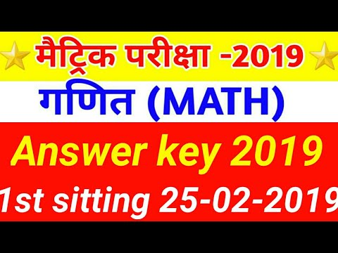 Math objective answer key 2019 | bihar board 2019 math ka answer key, math  का answers key 2019
