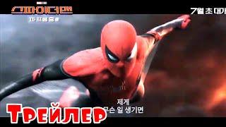 Человек-Паук: Вдали от Дома - корейский трейлер (субтитры)