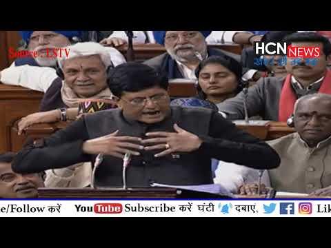 HCN News | टैक्स में बड़ी छूट देखते ही संसद छोड़कर भागे राहुल गांधी | Budget Session 2019 Live