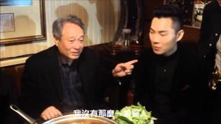 2013.11.24 李安導演現身《爸媽不在家》金馬會後慶功 By NOWnews喳喳