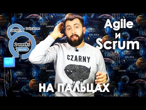 Agile и Scrum на пальцах / О ГИБКИХ методологиях разработки ПО понятным языком