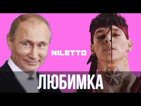 Путин спел - Любимка ( NILETTO ) | SanSan