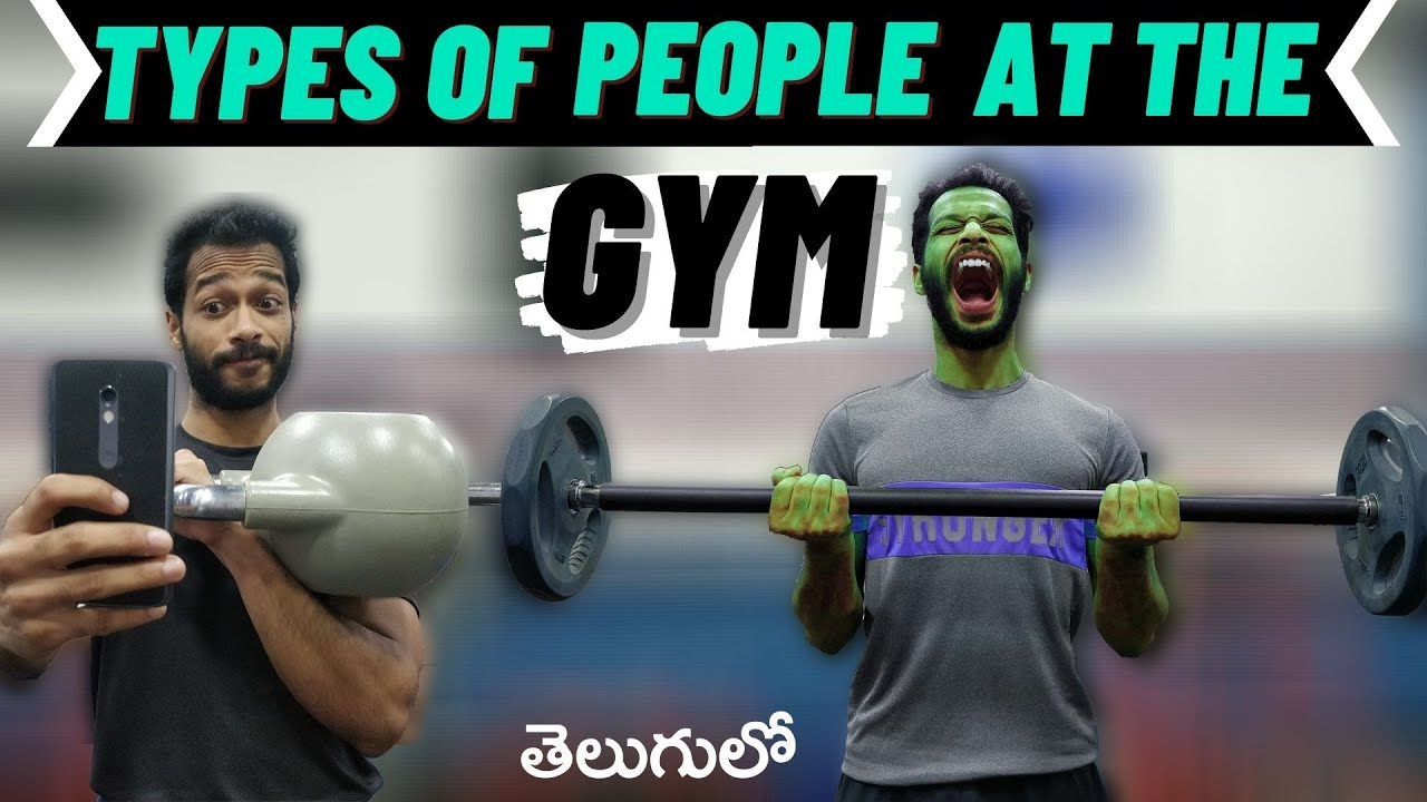 Types of people you will find at the gym | Gym stereotypes | In Telugu