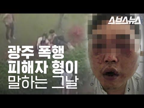 광주 수완지구 집단 폭행, 피해자 형 인터뷰
