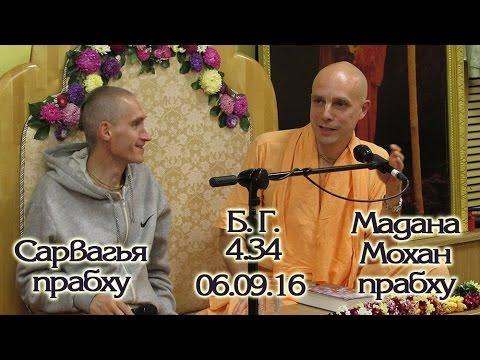 Бхагавад Гита 4.34 - Сарвагья прабху + Мадана Мохан прабху