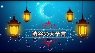 渋谷MAXTV新番組 【渋谷の大予言】 歴史好きガール(通称レガ)の「みー...