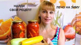 Лечо на зиму вкусный простой рецепт салата из кабачков