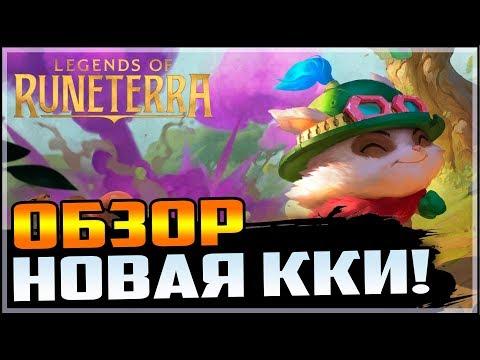 LEGENDS OF RUNETERRA - ОБЗОР НОВОЙ ККИ