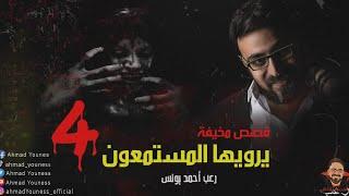 رعب أحمد يونس | قصص مخيفه يرويها المستمعون 4