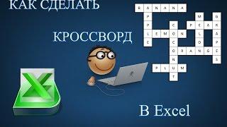 Как сделать кроссворд в Excel ?