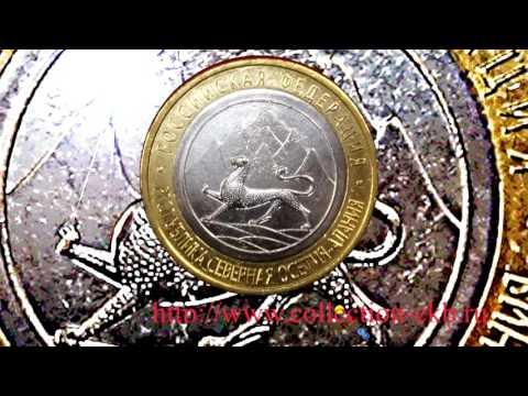 Топ 6 самых дорогих юбилейных монет 10 рублей современной России. Нумизматика.