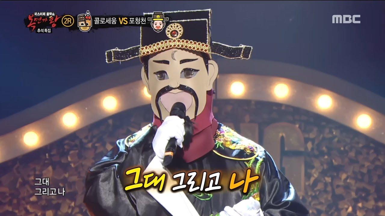 [2round] 'Justice Bao' - Dearie You And I, '포청천' - 그  대 그리고 나, 복면가왕 20180923