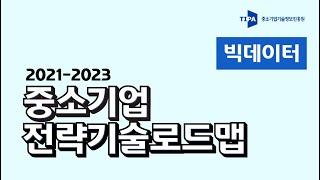 「2021년 중소기업 전략기술로드맵」 - 빅데이터 분야