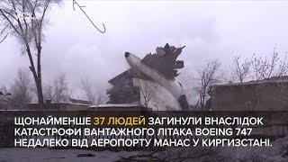 Літак в Киргизстані впав на людей  37 загиблих