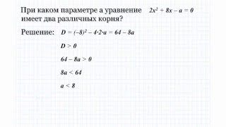 6.1 Квадратные уравнение с параметром. Решение