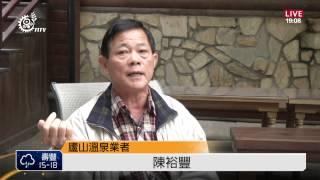 廬山溫泉遷建選定埔里福興農場2014-01-08