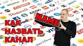 Как назвать свой канал на Youtube и типичные ошибки нейминга