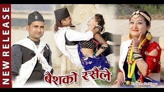 New nepali song 2018 l Baisako Rasaile l Bishnu Khanal l by Gairabari Music