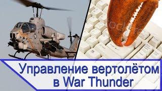 Управление вертолётом в War Thunder