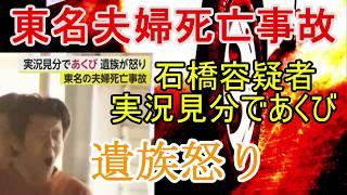 【東名夫婦死亡】石橋容疑者、実況見分であくび 遺族が怒り 石橋和歩 動画 26