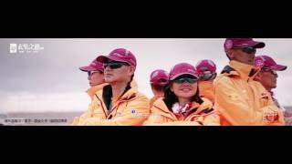 2016 [平凡中的不平凡之路]_戈11官方影片MV (小飛俠剪輯)
