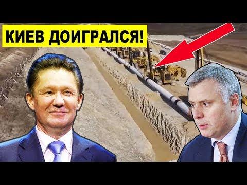 Нафтогаз в ШОКЕ..! Газпром ОТПРАВИТ газ в Европу без украинского ТРАНЗИТА