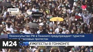 """Смотреть видео """"Москва и мир"""": """"Золотая осень"""" и протесты в Гонконге - Москва 24 онлайн"""