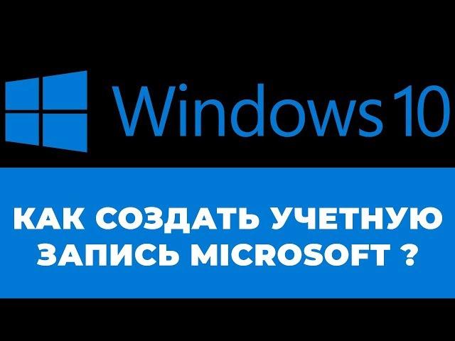 Регистрация учетной записи Майкрософт в Windows 10