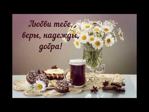 Чудесное Поздравление С Днем Рождения. Ромашки И Кофе.