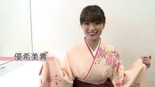 優希美青が出演する映画『ちはやふる -結び-』の完成披露試写会が行われ...