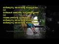 Download Orkunnu Njan Ente Balyakalam Malayalam Kavitha with lyrics | മലയാളം കവിത MP3 song and Music Video