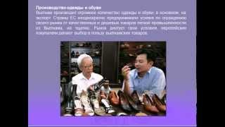 Вьетнам презентация по географии
