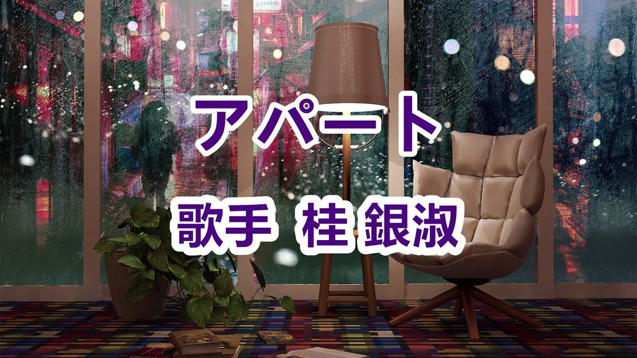 アパート~唄 桂 銀淑 (韓国出身の女性トロット歌手、演歌歌手である。多くの音楽賞を受賞。)