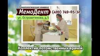 Стоматологическая клиника.(стоматологическая клиника на Югозападе Москвы. Широкий спектр услуг. Квалифицированные специалисты. Умере..., 2014-11-29T09:03:00.000Z)