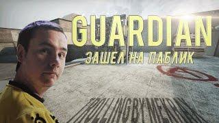 Guardian из NA`VI зашел на паблик - ШОК!!! Троллинг в CS:GO