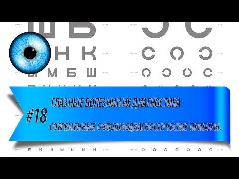 #18 Глазные болезни и их диагностика. Современные офтальмологические приборы.