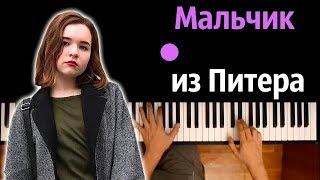 Алена Швец - Мальчик из Питера ● караоке   PIANO_KARAOKE ● ᴴᴰ + НОТЫ & MIDI