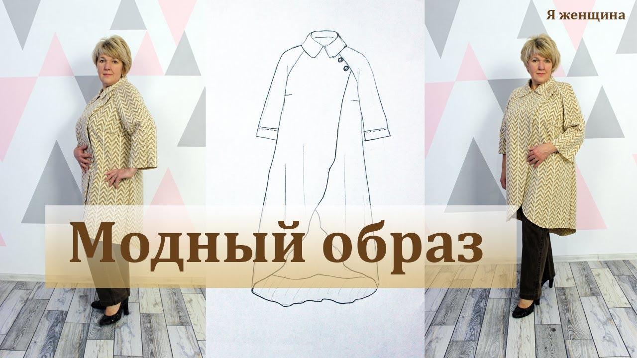 Стильная накидка - пальто на запах с рукавом реглан. Модный образ для современной женщины