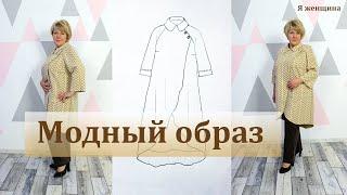 Стильная накидка пальто на запах с рукавом реглан Модный образ для современной женщины