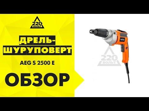 Дрель шуруповерт AEG S 2500 E