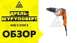 Обзор Дрель-шуруповерт AEG S 2500 E