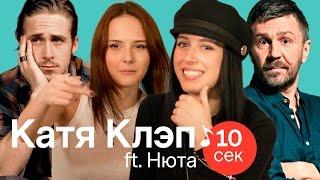 Узнать за 10 секунд | КАТЯ КЛЭП и Нюта угадывают треки «Грибов», «Ленинграда» и еще 33 хита