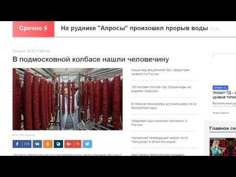 Хорошие новости Россия 4,08,2017 Импорт замещение в деле. Колбаса из людей