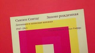 """""""Заново рожденная"""" - Дневники Сьюзен Зонтаг, Том 1"""