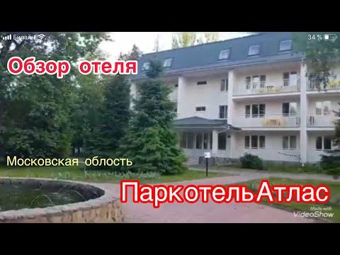Парк отель Атлас обзор. Семейный отель в Подмосковье. Отель с Речкой.