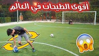 تحدي تسجيل الأهداف من بعد عشرين لفة حول الكرة !! ( أقوى و أجمل الطيحات لا تفوتكم !! )